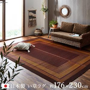 い草ラグカーペット ランクス(総色) 176×230cm 純国産 日本製 い草ラグ 夏 い草カーペット|igusakotatu