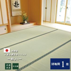 い草上敷き 松 団地間1畳(85×170cm) 日本製 国産 井草 ラグカーペット 畳 ござ 上敷き|igusakotatu