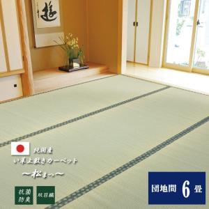 い草上敷き 松 団地間6畳(255×340cm) 日本製 国産 井草 ラグカーペット 畳 ござ 上敷き|igusakotatu