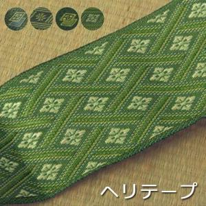 い草フリーカット用補修テープ(へりテープ) 1m(*)...