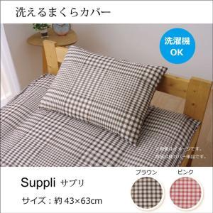 枕カバー「サプリ」 43×63cm 枕 カバー ピロー ピローケース おしゃれ チェック 北欧