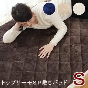 敷きパッド シングル あったか 敷きパッド「フラン」 敷パッド 冬用 シングル(約100×205cm) IT-tm 新生活|igusakotatu