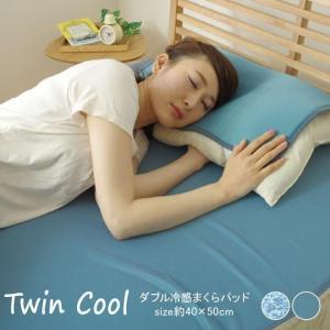 冷感枕パッド 接触冷感 ツインクール枕パッド 約40×50cm ひんやり 夏用 洗える 低反発