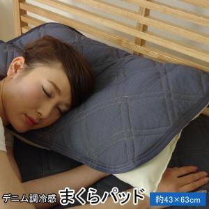 接触冷感枕パッド ひんやり 洗える デニム枕パッド約43×63cm デニム調 夏用枕パッド 枕カバー