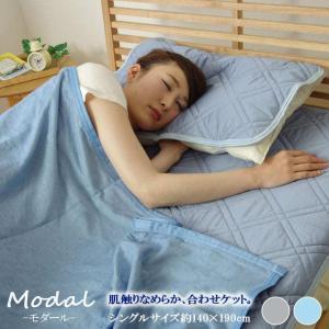 ケット シングル 洗える なめらか モダール 合わせケット 約140×190cm ひんやり|igusakotatu