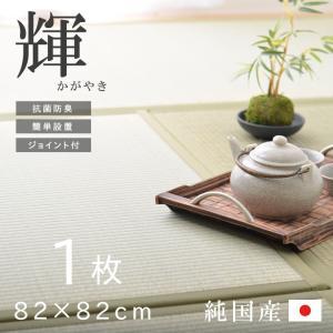 い草置き畳 国産軽量 い草置き畳 輝(かがやき) 82×82...