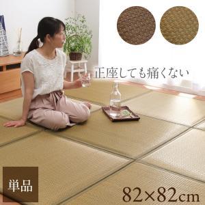 い草置き畳 低反発い草置き畳 タイド 82×82cm ユニット畳 日本製 フローリング システム畳 低反発 遮音効果 半畳|igusakotatu