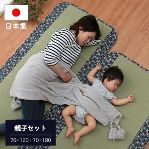 い草マット 2枚組 お昼寝 マット ことり (親子2枚組) 約70×120cm 約70×180cm 寝ござ ごろ寝マット 夏 寝具 IB-tm igusakotatu