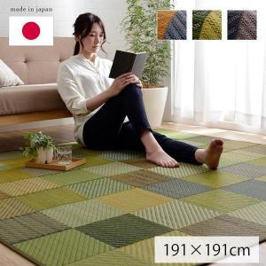 い草ラグ 国産 「DXカラフルブロック」 191×191cm...