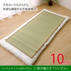 寝ござ シングル い草シーツ シンプル10枚組 80×170cm 盆ござ 寝茣蓙 ネゴザ 敷きパッド い草 シーツ 敷パッド 敷きパット IB|igusakotatu