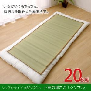 寝ござ シングル い草シーツ シンプル20枚組 80×170cm 盆ござ 寝茣蓙 ネゴザ 敷きパッド い草 シーツ 敷パッド 敷きパット IB|igusakotatu