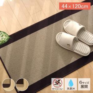 キッチンマット「ピレーネ」 44×120cm キッチンマット 洗える キッチン マット シンプル おしゃれ 北欧|igusakotatu