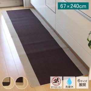 キッチンマット「ピレーネ」 67×240cm おしゃれ 北欧 洗える キッチンマット キッチン マット シンプル 240 洗える ロング|igusakotatu