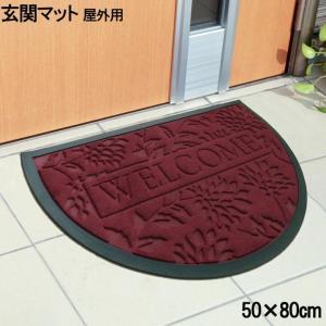 玄関マット 屋外 ハウス 約50×80cm 屋外用 ドアマット エントランスマット 玄関 マット 半円|igusakotatu