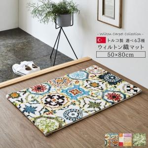 玄関マット ウィルトン織り 「フォリア」 約50×80cm 室内 屋内 トルコ製 おしゃれ マット|igusakotatu
