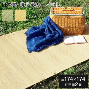 ポリプロピレンカーペット ファーム 江戸間2畳(約174×174cm) 撥水 洗える ラグ イケヒコ 屋外 レジャーシート|igusakotatu