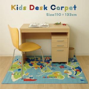 デスクカーペット 「ワールド」 約110×133cm デスク カーペット 学習机 男の子 女の子  子供 おしゃれ ラグ ルームマット キッズラグ(tm)|igusakotatu