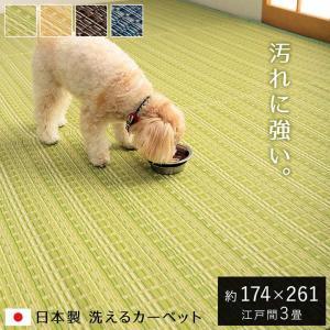 カーペット 「バルカン」 江戸間3畳(約174×261cm) ポリプロピレン ラグ 洗える  屋外 ビニールカーペット|igusakotatu