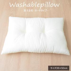 ウォッシュブル洗える枕 ヌードタイプ 35×50cm マクラ ピロー|igusakotatu