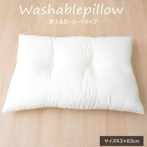 ウォッシュブル洗える枕 ヌードタイプ 43×63cm マクラ ピロー|igusakotatu