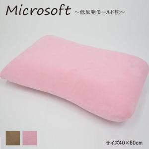 枕 「マイクロソフト低反発モールド枕」 40×60cm 洗える 柔らかい カバー付き 化粧箱|igusakotatu