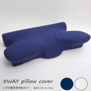 枕カバー いびき 枕 カバー いびき解消枕専用カバー 「5WAY枕 専用カバー」|igusakotatu