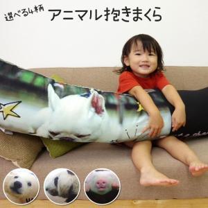抱きまくら ピロー 洗える デジタルプリント抱き枕 約30×110cm ロング ブルドック ブタ シロクマ パンダ アニマルクッション|igusakotatu