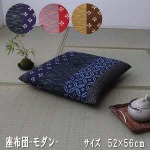 ふんわり和座布団 「モダン」 約55×59cm 綿100% 国産 和柄 銘仙判 座布団 和風 (ib)|igusakotatu