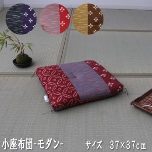 ●和風モダンなデザインの小座布団です。 ・表面は綿100%の柔らかな肌触り。 ・中材はポリエステルわ...