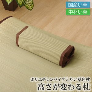 ●ベーシックなデザインのい草角枕です。 ・横ヒモの結び目を変えるだけで高さを約7〜10cmに調節でき...