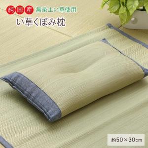 ●無染土い草使用い草くぼみ枕 ・国産(九州産)のしなやかなイ草を使用していますので、柔らかく、すべす...