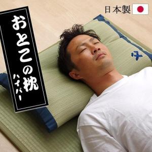 い草枕 おとこの枕 ハイパー 約43×63cm 低反発ウレタ...