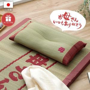 い草枕 おふくろの枕 くぼみ平枕 約50×30cm 低反発ウ...