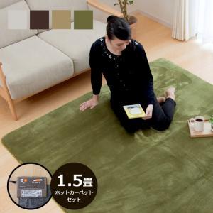 ホットカーペットセット 1.5畳 本体付き ラグカーペット「フラン」 130×185cm(約1.5畳) 長方形 床暖房 電気カーペット|igusakotatu