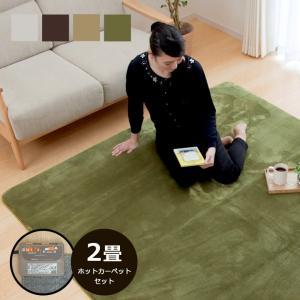 ホットカーペットセット 2畳 本体付き ラグカーペット「フラン」 185×185cm(約2畳) ホットカーペット 正方形 床暖房 電気カーペット|igusakotatu