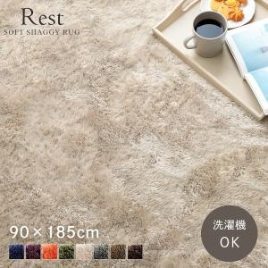 ラグ 「ラルジュ」 90×185cm ホットカーペットカバー 1畳 シャギーラグ カーペット 無地 長方形 モダン おしゃれ 洗える ウォッシャブル 床暖房対応 カーペット|igusakotatu