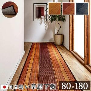 い草廊下敷き 「DXランクス」 80×180cm 純国産 裏面フェルト い草カーペット 日本製 イグサ|igusakotatu