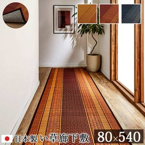 い草廊下敷き 「DXランクス」 80×540cm 純国産 裏面フェルト い草カーペット 日本製 イグサ|igusakotatu