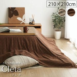 こたつ上掛け 正方形 洗える 「クレタ」 約210×210cm 適応こたつ台:80〜90×80〜90cm 3尺 1枚物カバー こたつ コタツ 炬燵 コタツ上掛|igusakotatu