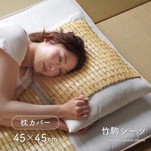 枕カバー HF快竹 約45×45cm 竹寝具 まくらカバー 竹 バンブー 涼感 冷感 夏寝具 ひんやり|igusakotatu