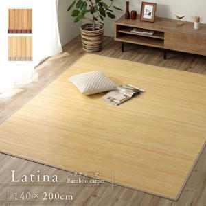竹ラグカーペットローマ 140×200cm ひんやり 竹カーペット 涼感 バンブー アジアン 竹製 敷物 シック(tm)|igusakotatu