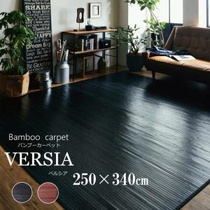 竹ラグカーペット 「ユニバース」 約250×340cm(団地間6畳) 夏用竹カーペット バンブーラグ 6畳 アジアン エコ ひんやり|igusakotatu