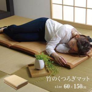 竹マット TVHCBBPプレス 約60×150cm 敬老の日 ギフト ごろ寝マット ひんやり 夏 フリーシート くつろぎ バンブー クッション|igusakotatu