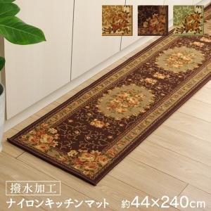 キッチンマット 「撥水キャンベル」 約44×240cm キッチンマット 花柄 豪華 滑り止め付き おしゃれ|igusakotatu
