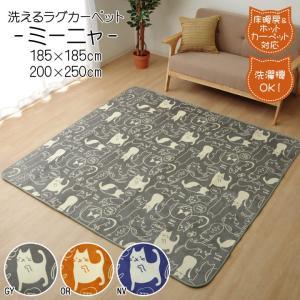 ラグマット ネコ柄 洗える 2畳 おしゃれ もちもちタッチ カーペット 「ミーニャ」 約185×185cm ホットカーペットカバー 2畳用 正方形 新生活 IB-tm|igusakotatu