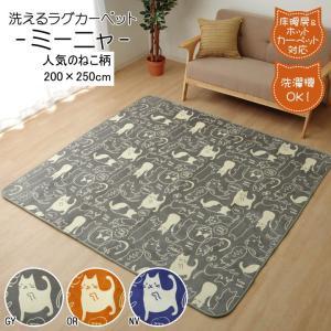 ラグマット ネコ柄 洗える 3畳 おしゃれ もちもちタッチ カーペット 「ミーニャ」 約200×250cm ホットカーペットカバー 3畳用 長方形 新生活 IB-tm|igusakotatu