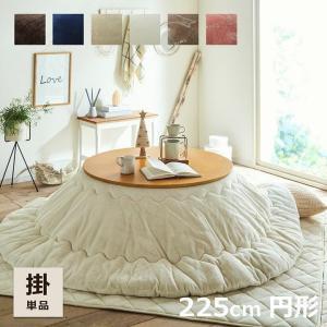 こたつ布団 丸型 円形こたつ布団 「フラン」 225cm丸 こたつ用掛け布団 こたつ布団 GLの写真