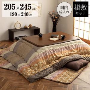 こたつ布団セット 長方形 こたつ掛敷布団セット ことは IB 205×245cm 日本製 こたつ セ...