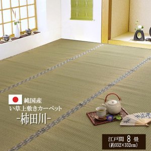 い草上敷き 垣北川 江戸間8畳(352×352cm) 日本製 ござ 純国産 畳上敷き ござ|igusakotatu