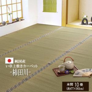 い草上敷き 垣北川 本間10畳(477×382cm) 日本製 国産 畳上敷き ござ|igusakotatu